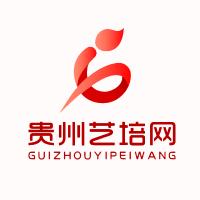 贵州艺培网