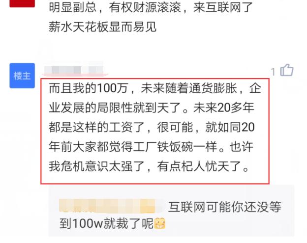 年销售额40亿的国企老总被内推去腾讯,晒出收入后网友:别辞职
