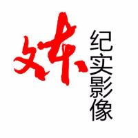 文东纪实影像