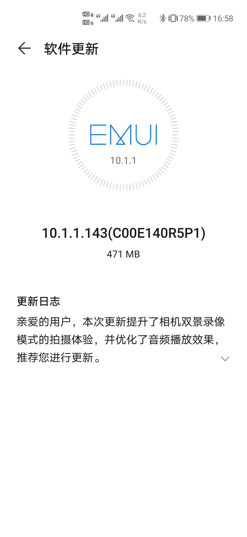 EMUI10.1.1.129更新升级至EMUI10.1.1.142