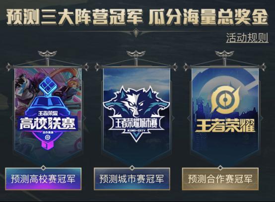 《【煜星娱乐登陆官方】全国大赛战队名单公布!预测战况瓜分海量奖金》