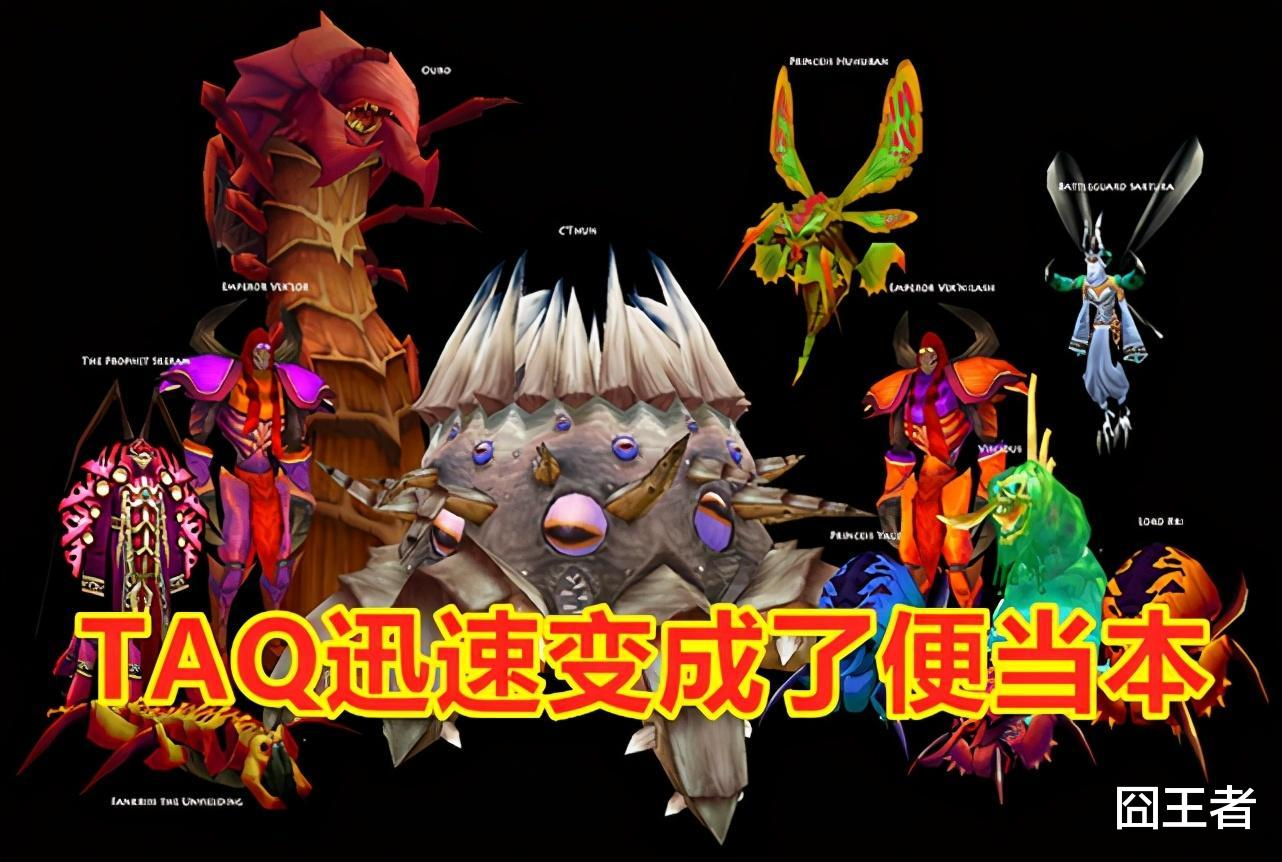 造梦西游2无敌版_魔兽世界怀旧服:NAXX会不会成为第二个TAQ副本?