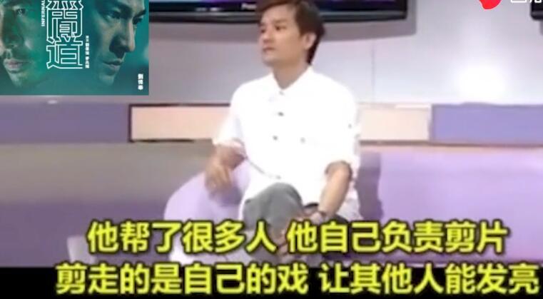 林家栋:刘德华拍《无间道》为让其他演员发光 删了很多自己的戏 却无人谢他