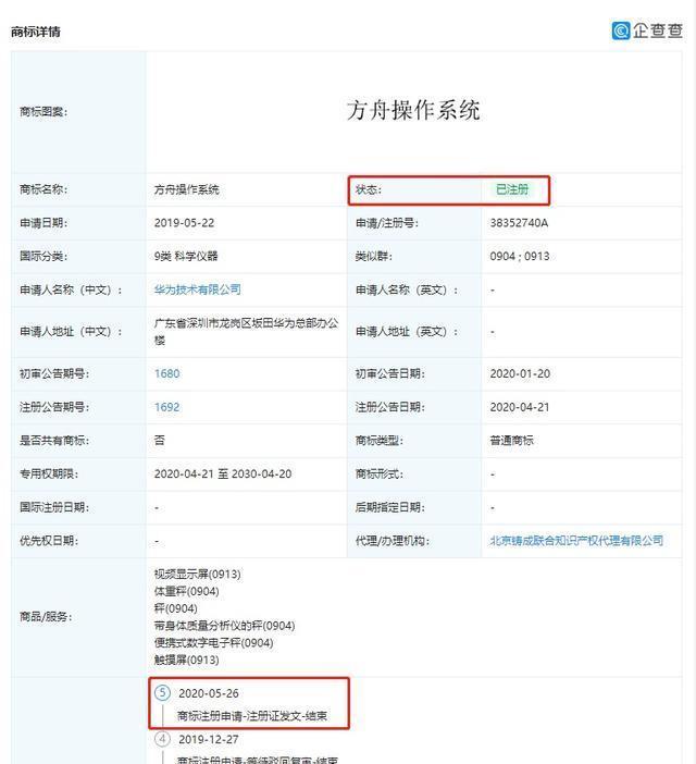 小米专利手机后置一颗镜头,华为麒麟标志、方舟系统商标注册通过 专利 麒麟 小米系统 华为手机 华为三星 手机 华为 小米 每日推荐  第6张