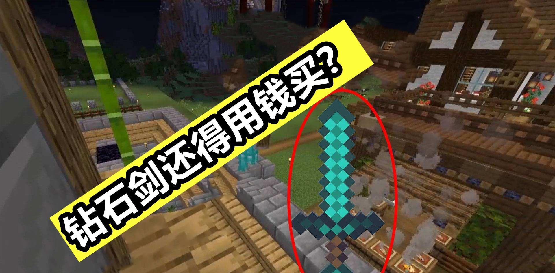 阴阳师年兽_我的世界:一个钻石剑多少钱合适,在服务器里氪金,真的有必要吗