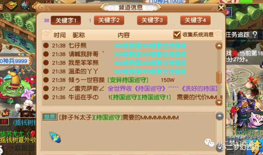 《【煜星平台注册网址】楚楚可怜单开持国玩法——小二梦幻赚钱12.1》