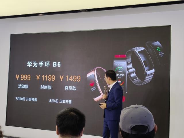 华为发布多款新品:首款搭载AMD芯片MateBook售价4099元起