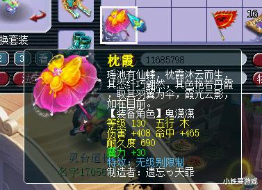 《【煜星在线注册】梦幻西游:梧桐造梦幻第一神器?6蓝字愤怒晶清,额外带服战特性》