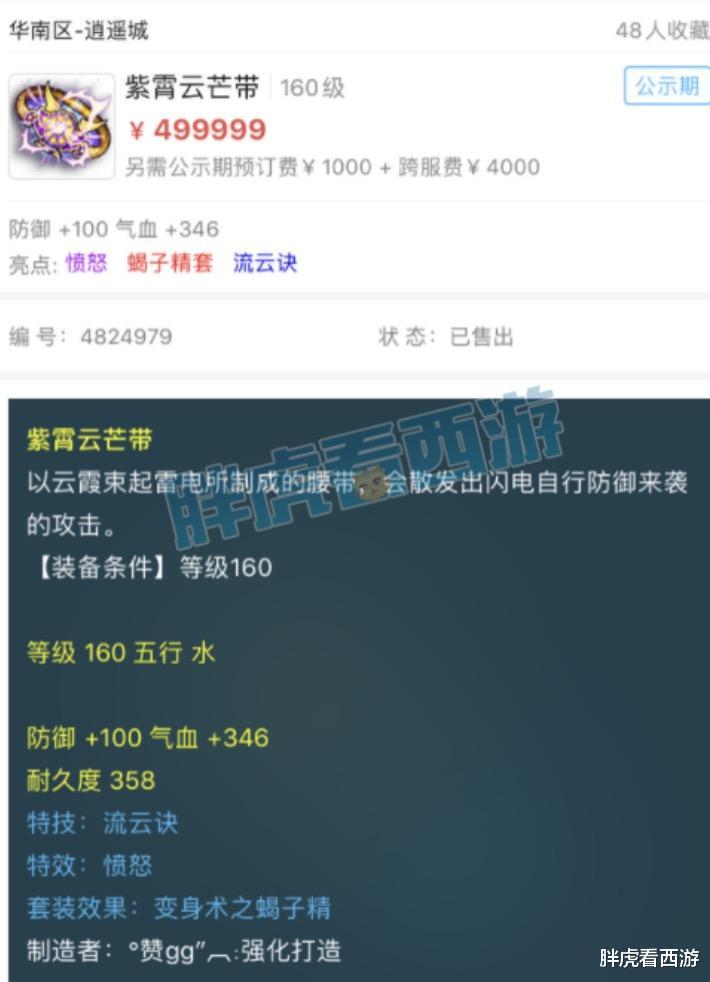 《【煜星测速注册】梦幻西游:文哥拿下160抗封+笑里头,雄鹰岭惊现1700亿386神链号》