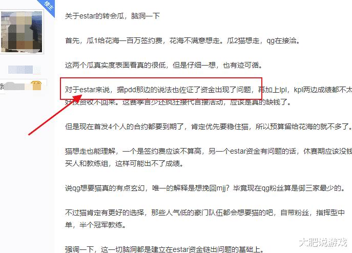 《【煜星娱乐登录注册平台】E星被网友曝光疑似资金链断裂?猫神将挂牌卖到QG,花海也将离开》