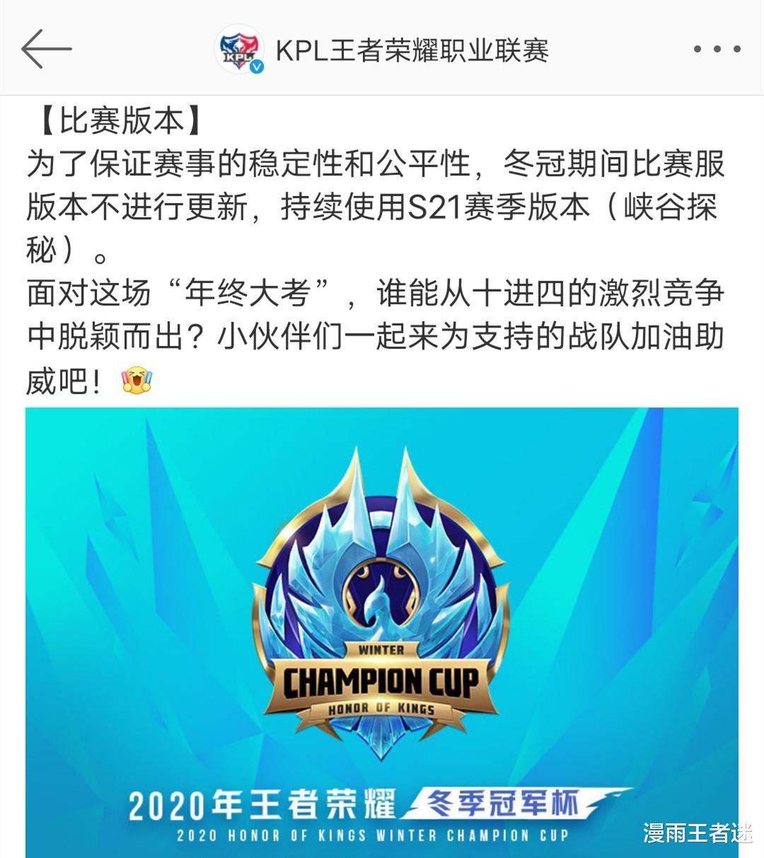 《【煜星娱乐登陆官方】能阻止DYG两连冠的,只有DYG的管理层?KPL官宣:冬冠沿用老版本》