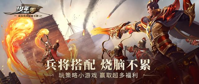 《少年三国志:零》赤壁之战玩法详解插图(9)