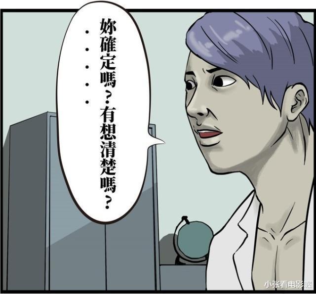 """搞笑漫画:美女听演唱会耳朵""""怀孕了""""?医生:看我""""妙手回家"""""""