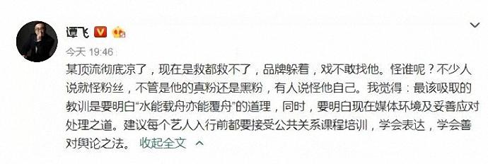 「肖战」肖战朋友圈截图又爆出,虽然文字被遮挡,还是有网友破译了内容