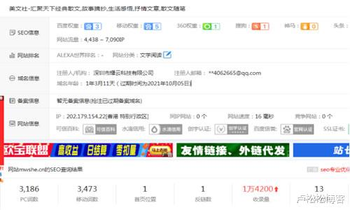 一个月前花1000买了一个网站,可以说买之前,这个站除了Wo 数码百科 第3张