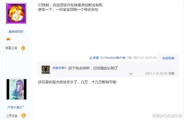 《【煜星平台官网注册】梦幻西游手游:合出副宠也能暴富!玩家一手回炉,估价10万元起!》