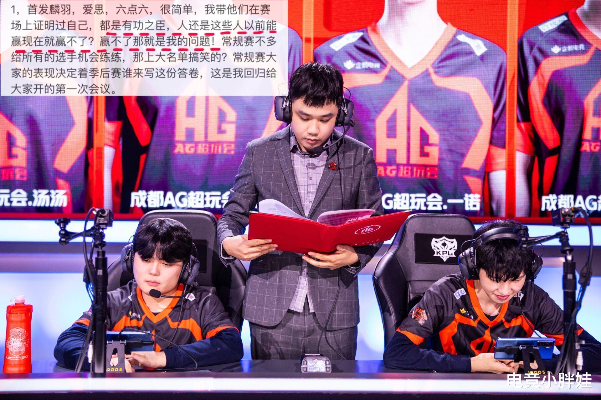 AG超玩会出最强阵容对战GK,月光用16个字说明一切,他尊重每一个对手