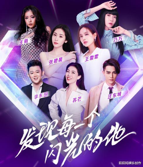 王霏霏、张碧晨加入导师行列,新综艺《热血满满的弟弟们》来袭
