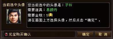 《【煜星注册地址】天龙八部:这些年,人手一个的经典头像你用过几个?小编选行歌》