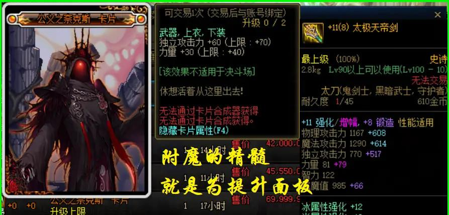 DNF:牌面还是伤害?上下衣附魔100力智,真的是蛇皮玩家?插图(4)