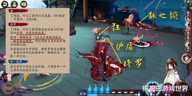 阴阳师:鬼域修罗鬼童丸技能解读以及使用攻略,复杂的输出式神插图(6)