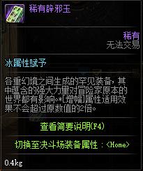 DNF:辟邪玉的真实提升伤害 地下城与勇士 玉 每日推荐  第1张