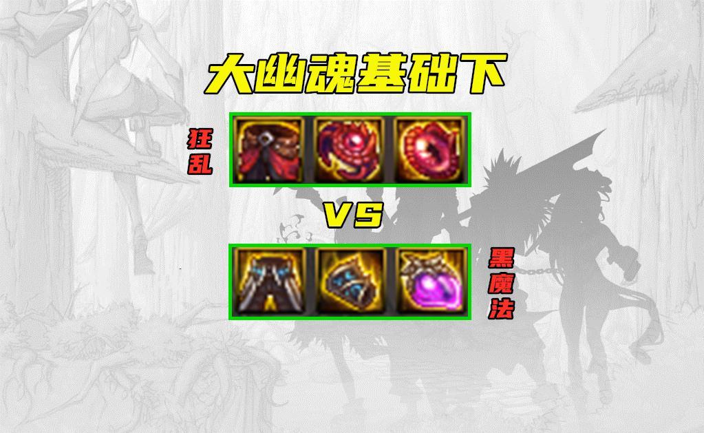 DNF:大幽魂基础下,黑魔法3VS狂乱3,哪个才是最佳搭配? 地下城与勇士 网游 黑魔法 端游热点  第1张