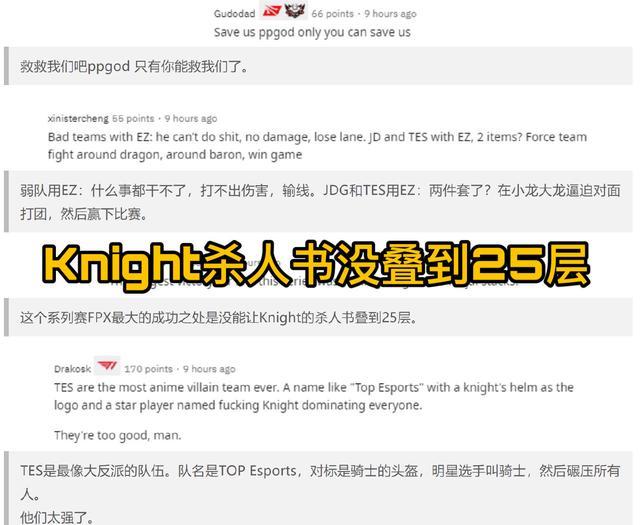 网友热议TES胜FPX:FPX的成功是没让knight杀人书叠到25层 杀人书 每日推荐  第3张