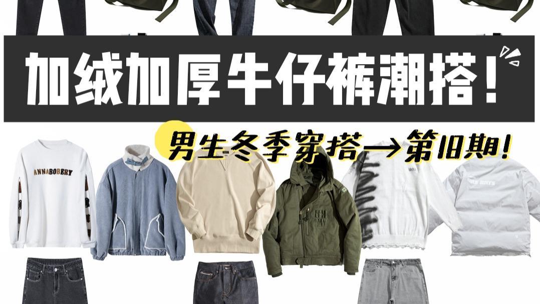 加绒加厚牛仔裤潮搭!男生冬季穿搭→第18期!省心一整套娜娜潮搭