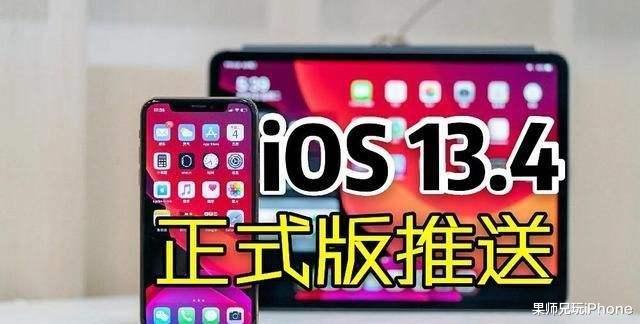 iOS13.4正式版立功!解决信号续航困扰,稳得很!