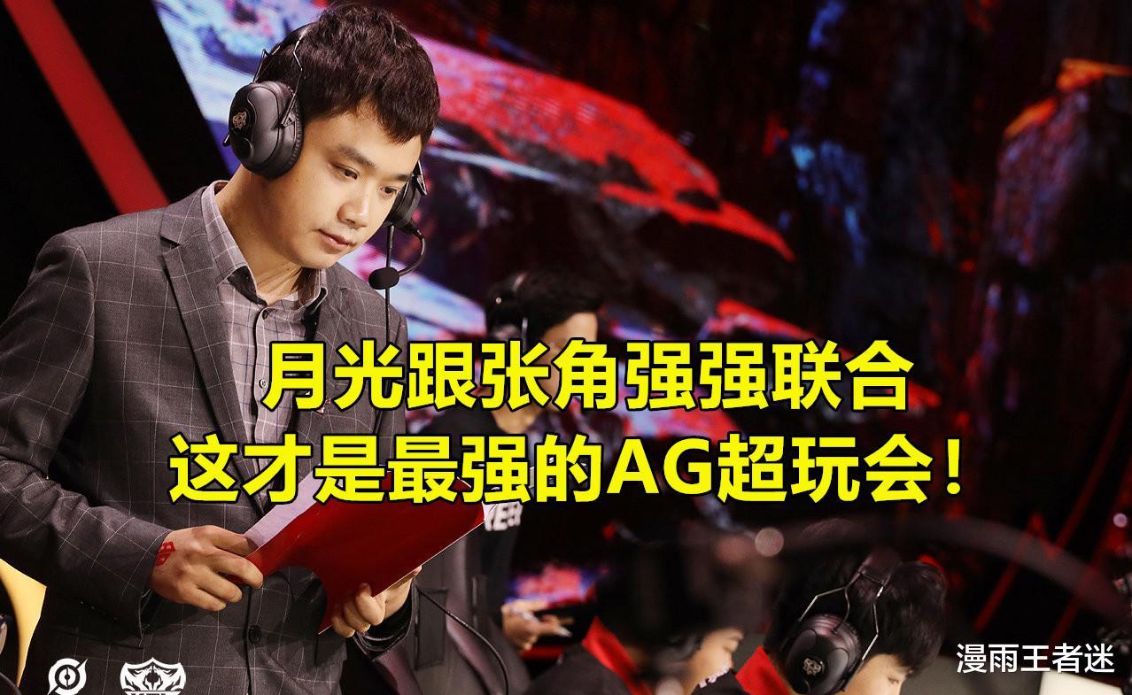 《【煜星平台登录入口】若AG再次无缘世冠冠军,或应换回月光!张角是AG下限,他是上限!》