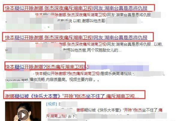 谢娜被曝遭快本开除,个人认证已修改,她置顶微博回应