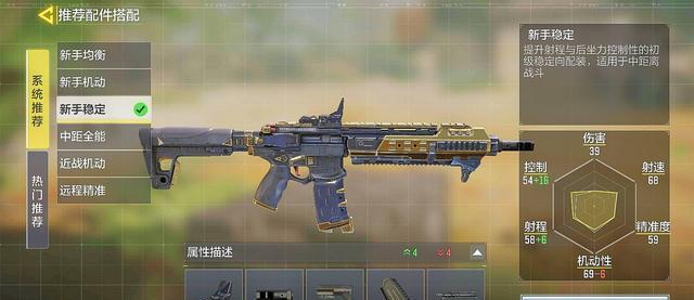 《【煜星娱乐注册】使命召唤手游:M4决胜系列枪械测评,新手玩家最易上手的一款枪械》