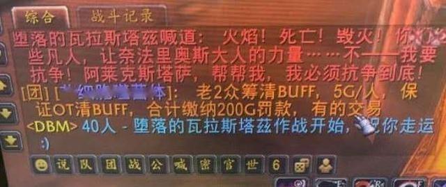 魔兽世界怀旧服:世界BUFF持续发酵,玩家开始花钱清全团BUFF插图(3)