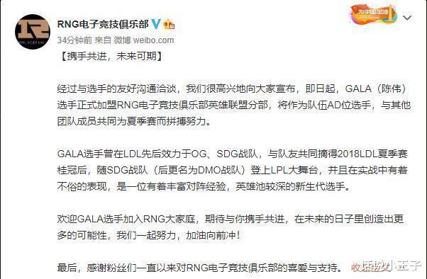 《【煜星娱乐登录注册平台】超豪华阵容!RNG正式官宣Gala加入,至此RNG除辅助外皆有一名替补》