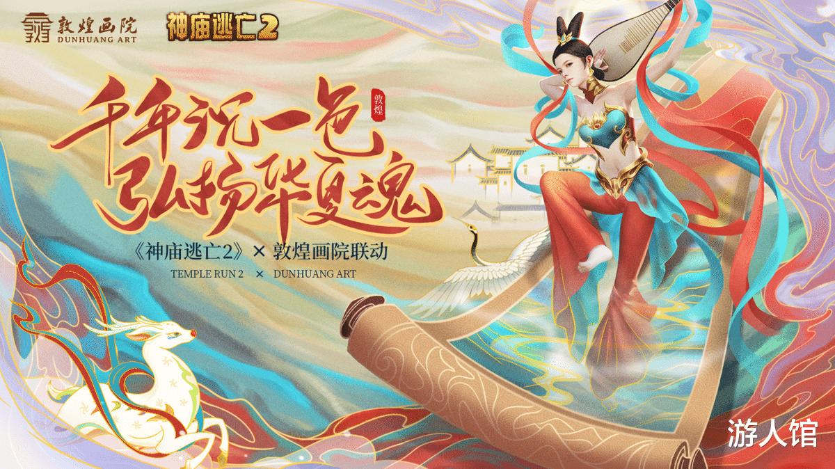 dnf转服_8大品牌扬华夏文化,《神庙逃亡2》领衔为华夏上色