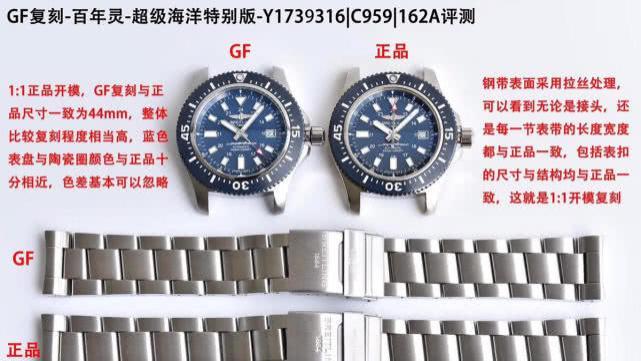 仪表不凡说表:GF厂复刻表百年灵超级海洋系列Y1739316|C959|162A腕表