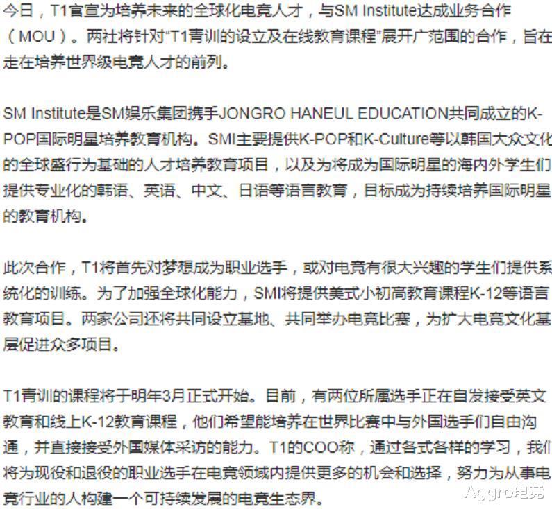 《【煜星娱乐注册平台官网】Faker出道指日可待!T1官宣与SM合作,以后综艺越上越多!》