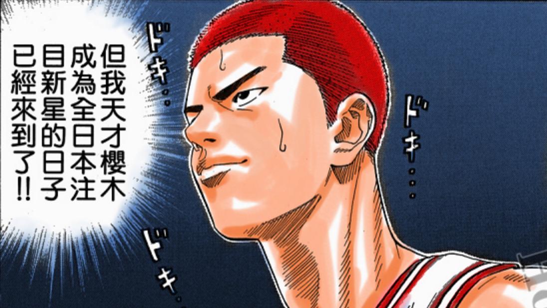 灌篮高手全国大赛解说03:湘北对丰玉,比赛一触即发