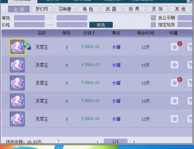 色请_梦幻西游:魔天宫崛起3级水曜还有武器都在涨价!