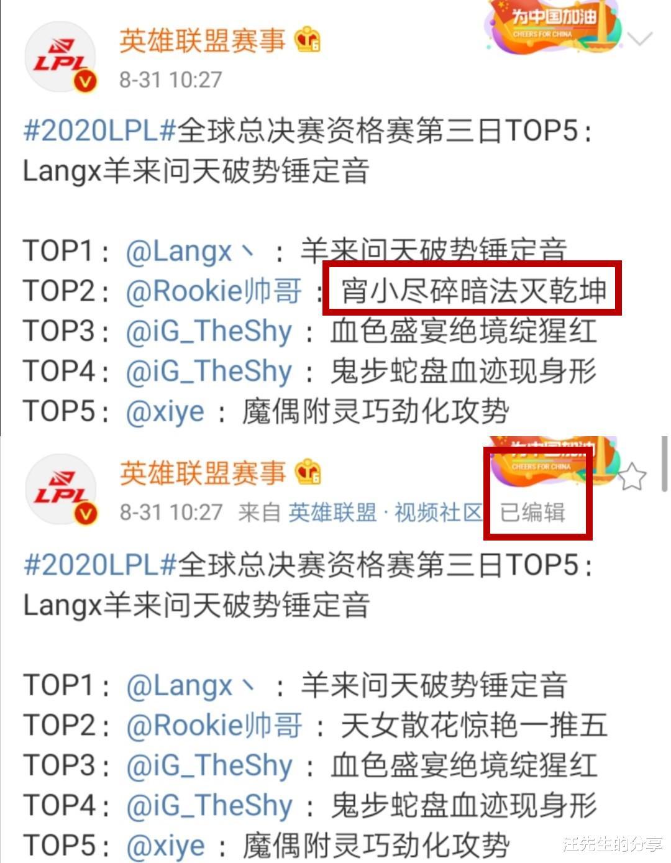 《【煜星娱乐主管】LGD与IG比赛TOP5引热议,赢比赛的LGD不仅只上2个,还被暗讽?》