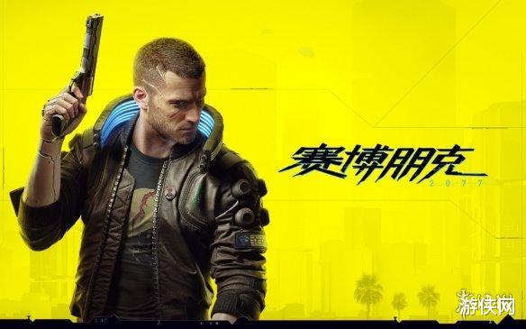 梦幻西游广告_你买了吗?分析师称《赛博朋克2077》首年就能卖1500万!