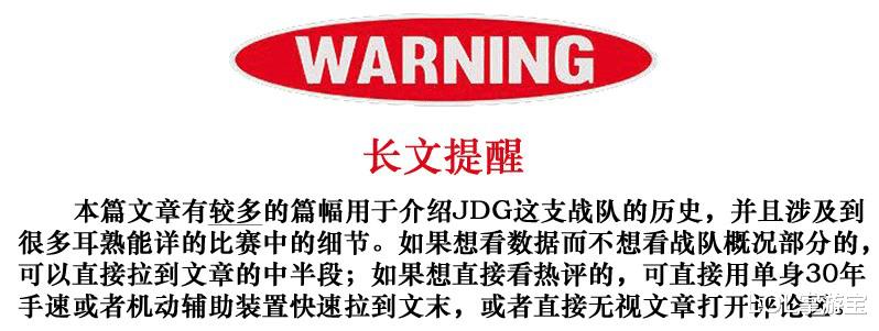 河南汝阳人大主任_英雄联盟S10世界赛战队巡礼之JDG:卧薪尝胆,终成王师