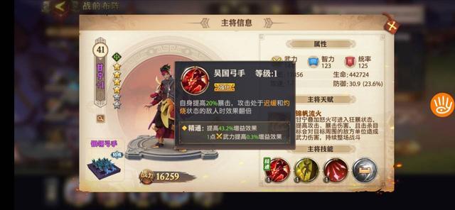 《少年三国志:零》赤壁之战玩法详解插图(7)