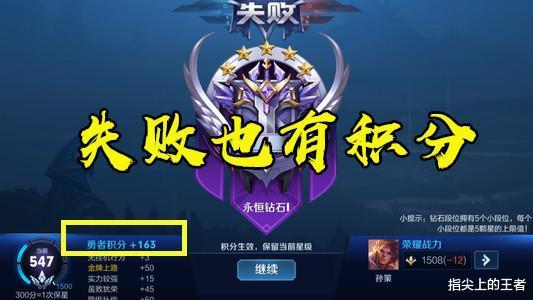 《【煜星测速登录】王者荣耀官博公布,王者段位全段玩家最多,钻石玩家集体脱坑》