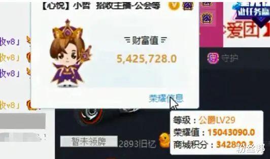 《【手机煜星注册】YY主播们刷了多少钱,阿哲1500万不是最多,毕加索荣耀值达2532万》