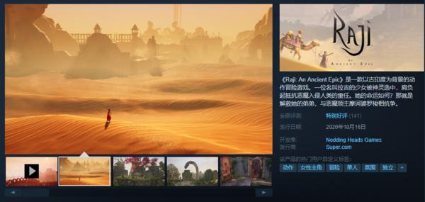 """最新射击类网游_《Raji:远古传奇》Steam""""特别好评"""" 首发优惠价79元-第1张图片-游戏摸鱼怪"""