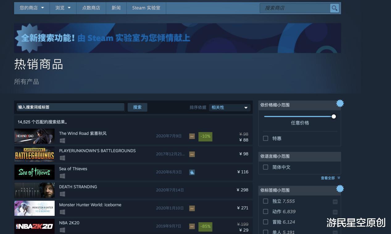 Steam全球热销榜更新,《紫塞秋风》登顶榜首