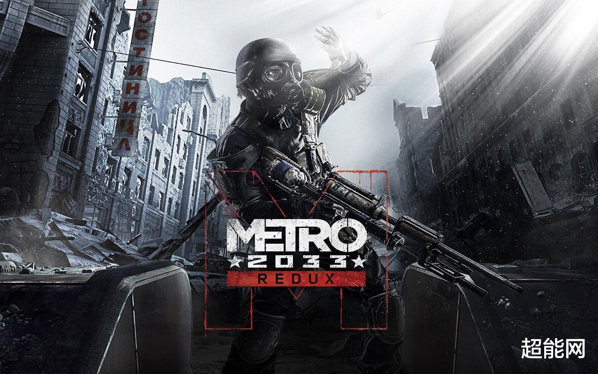 《【煜星注册首页】《地铁2033》发行十周年之际,开发商表示正在探索多人《地铁》游戏的可行性》