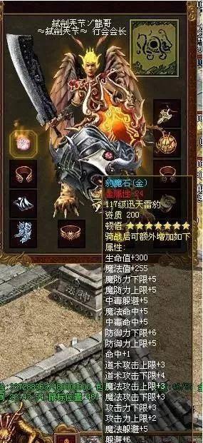 《【煜星娱乐注册官网】传奇世界:看看当年土豪们的标配首饰,让我再次感受到了RMB的强大》